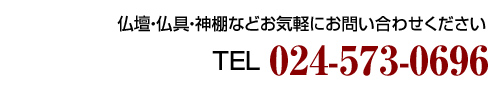 LLC菩薩 仏壇センター福島